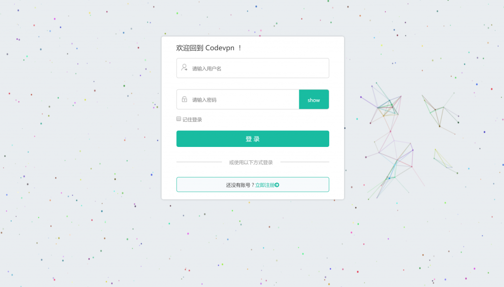 codevpn 登录